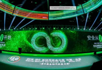 2018 ISC互联网安全大会开幕