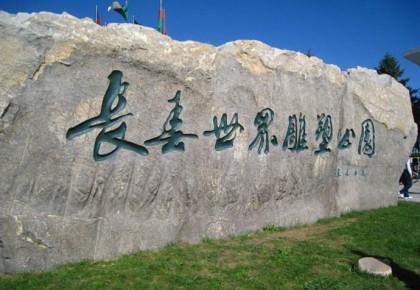 长春世界雕塑公园|园庆日 今天门票1元!