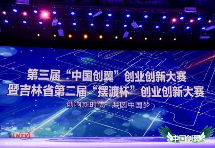 """第三届""""中国创翼""""创业创新大赛吉林赛区选拔赛落幕"""