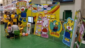 """第二届""""童博会""""将于9月15日至17日举行"""