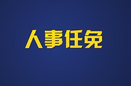 吉林省人民政府任免一批干部