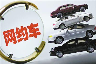 两部门:网约车司机将一律进行背景核查