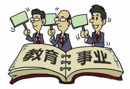 加强党的领导 办好人民满意的教育