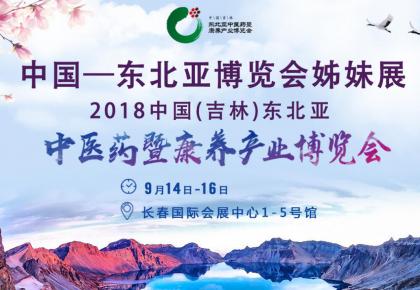 东北亚中医药博览会丨知名药企走进长春
