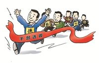 为担当者担当 让实干者实惠(在习近平新时代中国特色社会主义思想指引下——新时代新作为新篇章)