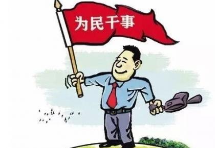 山东济南:容错免责正向激励让担当干部竞相出彩