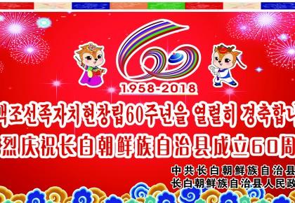 风华甲子 锦绣长白——长白朝鲜族自治县成立60周年庆祝大会举行