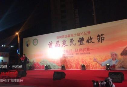 梨树县举办首届农民丰收节