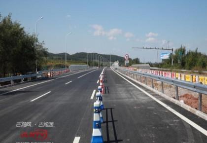 珲乌高速长吉段改扩建项目龙嘉机场至吉林西收费站方向近日开通