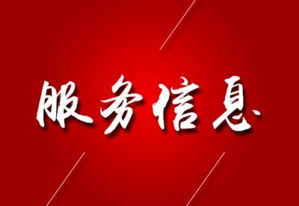 提个醒!长春市公积金中秋、国庆假期停办业务