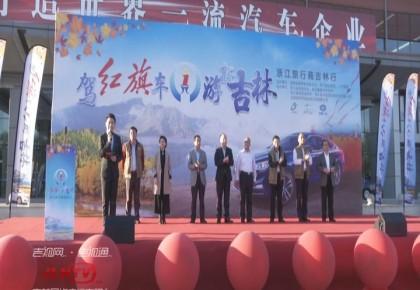 """""""駕紅旗車 游新吉林""""長春旅游推介會25日舉行"""