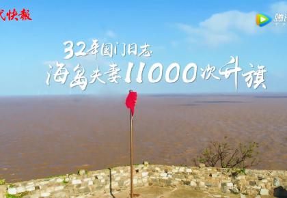 32年国门日志,海岛夫妻11000次升旗