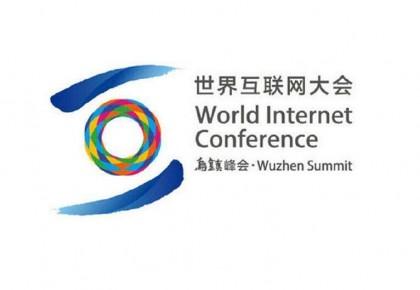 世界互联网大会11月7日在浙江开幕