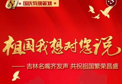 我爱你中国|吉林名嘴 用诗表白