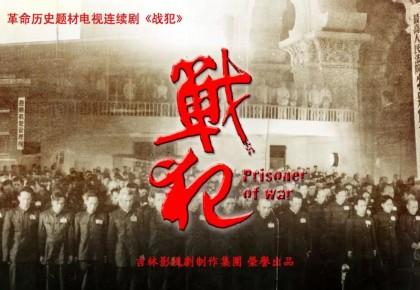 巫刚、程前、刘佳主演丨 电视剧《战犯》9月6日19:35吉林卫视全国独播