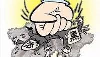 吉林省公安厅公开悬赏通缉10名涉黑涉恶在逃人员