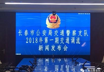 长春今年第一期交通调流10月5日开始实施 城市快速路禁止货车通行