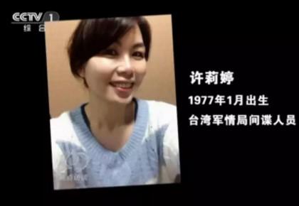 """""""2018-雷霆""""专项行动:破获百余起台湾间谍案件"""