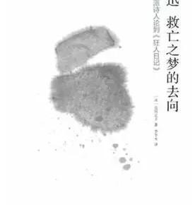【优选书单】关于鲁迅的15本书单