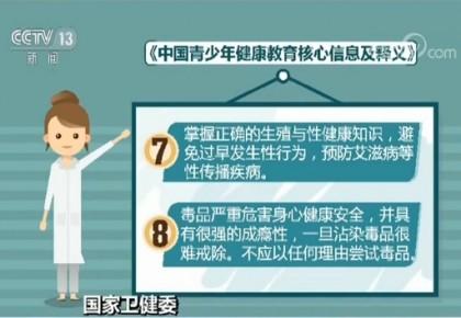青少年健康教育核心信息发布 提出九条建议 倡导科学指导