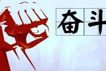 用奋斗成就复兴伟业——热烈庆祝中华人民共和国成立69周年