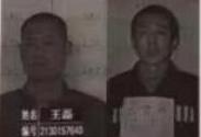 辽宁凌源第三监狱两名罪犯逃脱,提供线索每名奖励10万元