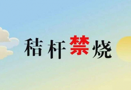 万博手机注册省2018年秋冬季秸秆禁烧工作方案