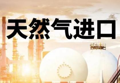 中国或将超过日本 成为全球最大的天然气进口国