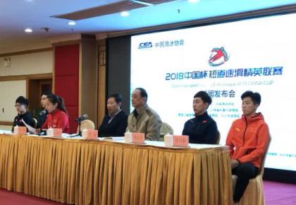 中国杯短道速滑精英联赛11日~14日在长春开赛