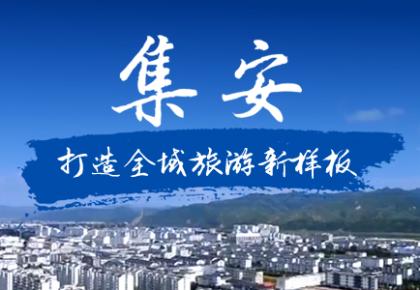 县域巡礼 | 集安——打造全域旅游新样板
