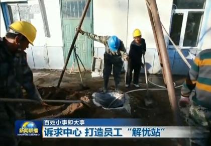 央视《新闻联播》报道吉林桦甸市电力公司成立员工诉求服务中心