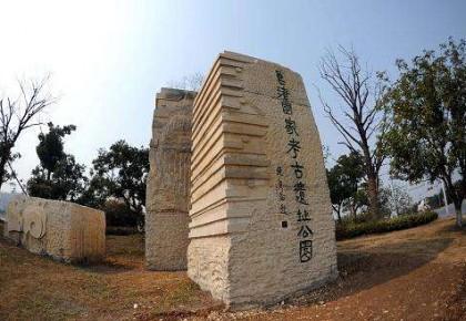 中国已评定公布36处国家考古遗址公园,接待游客累计超过8000万人次