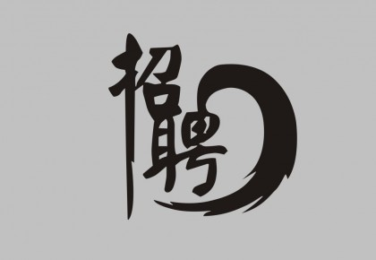 省二实验、东师附属幼儿园招聘教师74人 本科起报!