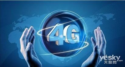 我国96%行政村通光纤 4G网络覆盖率达95% 网络平均下载速率与城市持平