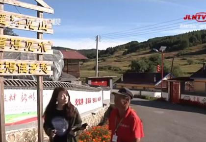 县域巡礼•在改革开放中成长:通化县的全域旅游经