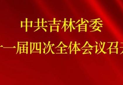 吉视H5 | 中共吉林省委十一届四次全体会议召开