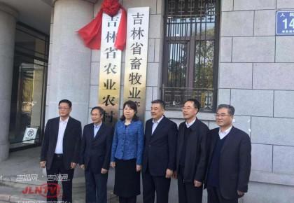 快讯|吉林省农业农村厅正式挂牌