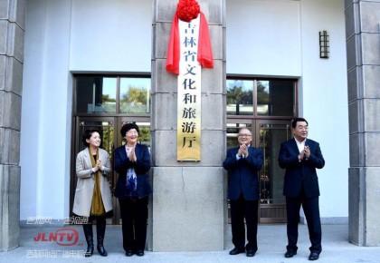 快讯|吉林省文化和旅游厅正式挂牌