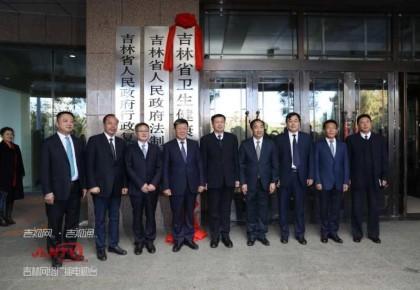 快訊 吉林省衛生健康委員會正式掛牌