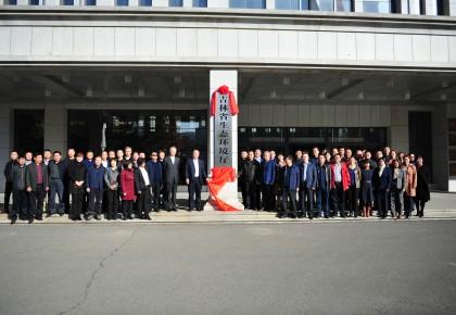 机构改革又有新进展!一天之内吉林省9个新组建厅局集中挂牌