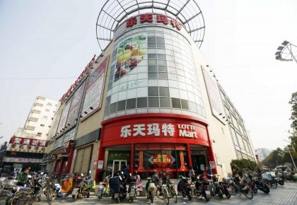 """""""亚洲零售业之最""""的乐天玛特将彻底告别中国市场"""