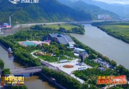 县域巡礼•在改革开放中成长:临江打造旅游+模式 发展全域旅游