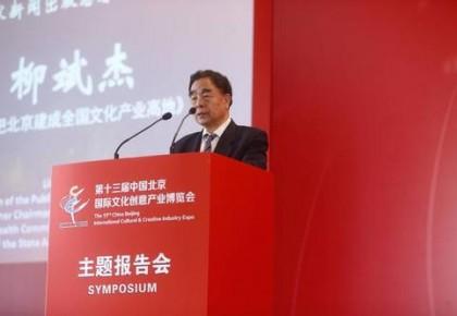 第十三届北京文博会:助推全国文化中心建设