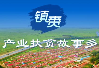 县域巡礼  镇赉——产业扶贫故事多
