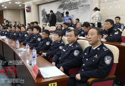 全省交通安全大整治活动推进会举行