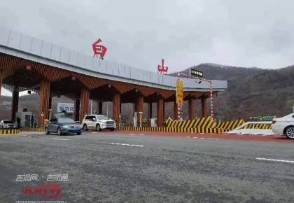 辉南至白山高速公路今天通车 白山到长春车程缩短至2.5小时