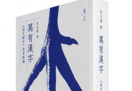 新书《万有汉字》:为现代人更深入理解汉字和中国文化打开了一条便捷新途径