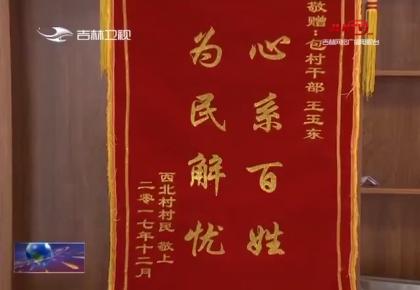 吉林省委书记巴音朝鲁对王玉东先进事迹作出批示