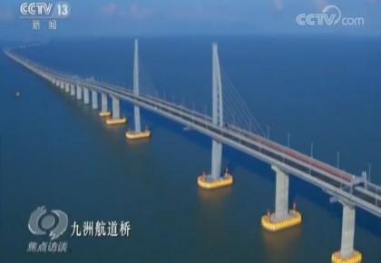 一桥联起大湾区