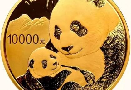 2019版熊猫金银纪念币今日起发行 最高面额10000元
